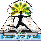 كلية التربية البدنية وعلوم الرياضة