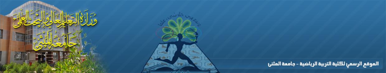 كلية التربية البدنية وعلوم الرياضة /جامعة المثنى