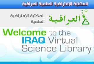 المكتبة الافتراضية  العراقية