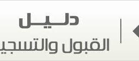 وزارة التعليم العالي تطلق اجراءات القبول للعام 2016/2017