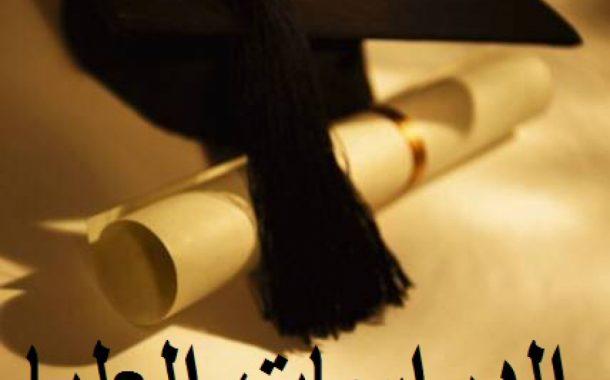 مشروع المعدل التراكمي للطلبة المتقدمين للدراسات العليا